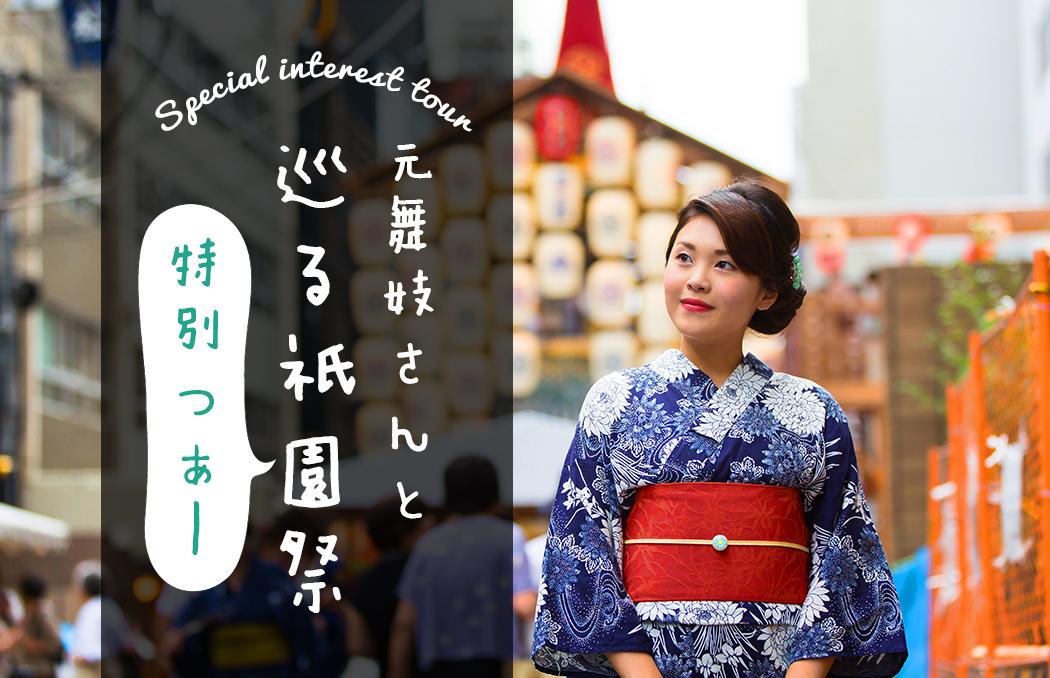 祇園祭ツアータイトル_original