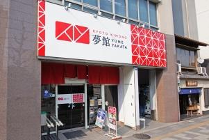 新・五条店外観-p